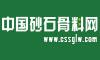 中国砂石骨料网