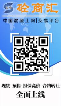 中国必威手机APP交易平台-砼商汇